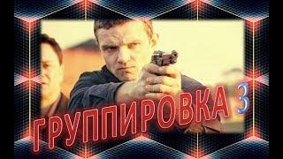 Боевик ГРУППИРОВКА 3