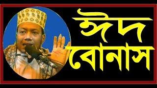 New Waz Mofti Amir Hamza 2017 প্রক্ষাত মাওলান মুফতি আমির হামজা চড়ম আলোচনা