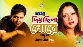 Polash, Alom Ara Minu - Kotha Diyechila Morey | Bondhu Tor Laigare | Soundtek