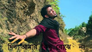 Dil Amar Tanjib Sarowar lyrics