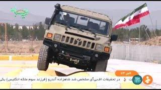 Iran made Tactical military vehicle dubbed Aras 2 خودروي نظامي تاكتيكي ارس دو ساخت ايران