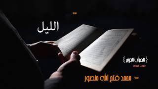 سورة الليل | بصوت القارئ الشيخ محمد فتح الله منصور