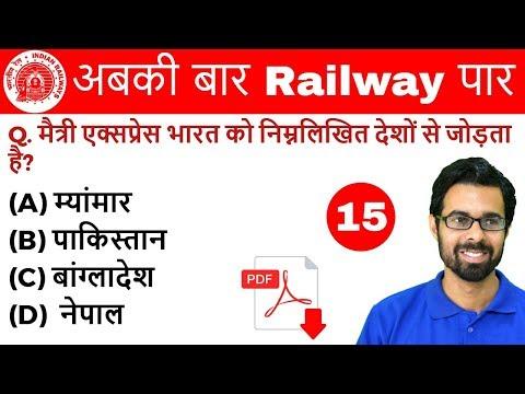 9:30 AM - Railway Crash Course | Current Affairs by Bhunesh Sir | Day #15