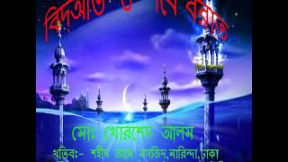 বিদ্আত ও শবে'বরাত   Khurshed Alam