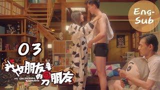 【My Girlfriend's Boyfriend】Ep03 (Eng-sub) (Love Triangle between An Otaku and 2 Robots)