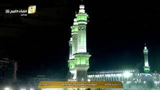 أذان الفجر للمؤذن الشيخ ماجد بن إبراهيم العباس اليوم الأربعاء 22 ذو الحجة 1438 - من الحرم المكي