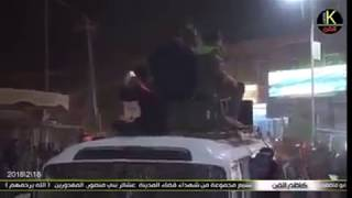 هوسات في استقبال شهداء محافظة البصرة الله يرحمهم