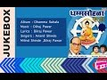 धम्मसोहळा । Anand Shinde । Dr. Ambedkar songs