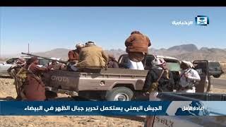 الجيش اليمني يستكمل تحرير جبال الظهر في البيضاء