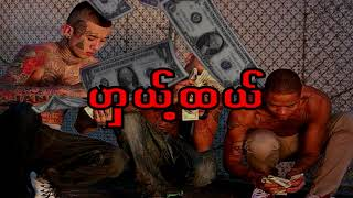 karen hiphop song 2018 - Rich Taung Nar - Tunt Sahua (R4K Family) (Prod - ETK)