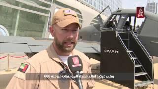 حضور لافت للصناعات العسكرية الأجنبية في معرض آيدكس 2017