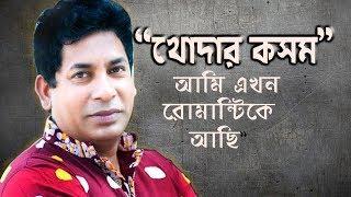 এবার হাসতে হাসতে পুরাই মেরে ফেলবে মোশাররফ করিম. Mosaroof Karim bangal comedy natok 2017