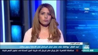 موجز TeN - عبد العال يوافق على عمل لجان البرلمان في الإجازة بدون بدلات