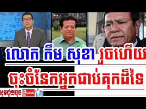 RFA Radio Cambodia Hot News Today Khmer News Today Morning 26 03 2017 Neary Khmer