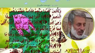 بعضی از وقایع روز قیامت شیخ محمد صالح پردل  Mohammad Saleh Pordel