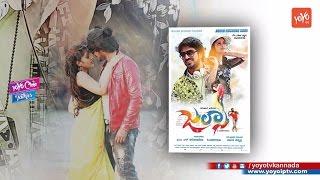 Jalsa Kannada Movie Release Date Fixed | Niranjan, Akanksha | Kannada Movie 2016 | YOYO TV Kannada