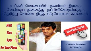 ALL MUST HAVE ANDROID APPS -TAMIL