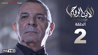 مسلسل الأب الروحي HD  الحلقة 2 الثانية - The Godfather Series Episode 02