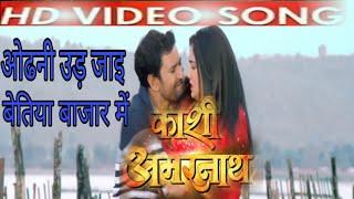 ओढनी उड़ जाए बेतिया बाजार में new bhojapuri hot  song(kashi amarnath)dinesh lal, amrapali dube ......