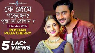 কে প্রেমে পড়েছেন? পূজা  না রোশান ? | Roshan & Puja Cherry | newsg24
