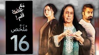 مسلسل مع حصة قلم - الحلقة 16 (ملخص الحلقة) | رمضان 2018