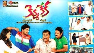 Allari Naresh Bandipotu Movie Kevvu Keka Full Length Telugu Movie || DVD Rip..