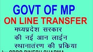 GOVT OF MP ON LINE TRANSFER APPLICATION PROCESS