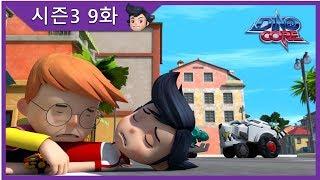 다이노코어 시즌3 | 9화 두더지를 잡아라 | 한국 로봇 공룡 애니메이션 | 인기 에피소드 | 유튜브 최초 공개
