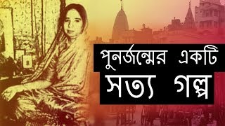 ভারতের সবচেয়ে বড় রহস্যময় অলৌকিক ঘটনা || Biggest Unsolved Mysterious Miracles of India bengali