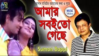Amar Sobito Geche । Sumon Bappy । Bangla New Folk Song