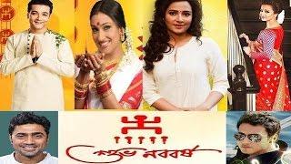 টলিউড ও টেলি তারকাদের নববর্ষ স্পেশাল কি জানুন | Bengali Film & TV Actors & Actresses Noboborsho Wish