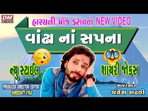 Xxx Mp4 Vandha Na Sapna Chandresh Gadhavi New Comedy Video New Gujarati Jokes 2018 વાંઢા ના સપના 3gp Sex