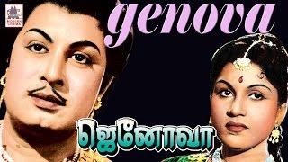 jenova  tamil full movie | MGR | ஜெனோவா