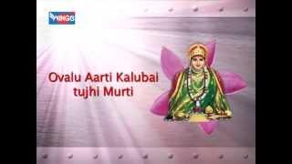 Jai Devi Jai Devi Kalubai ( Devi maa Aarti )