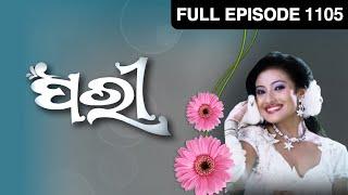 Pari - Episode 1105 - 18th April 2017