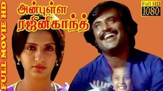 Tamil Full Movie HD   Anbulla Rajinikanth   Rajini,Ambika,Meena   Super Hit Movie