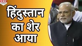 Rajya Sabha में Modi के Entry लेते ही  गूंजा 'हिंदुस्तान का शेर आया' का नारा