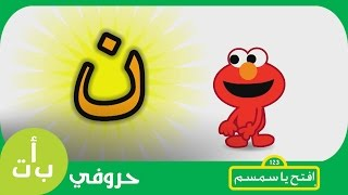 #حروفي: حرف النون (ن) نخلة افتح_يا_سمسم -  Letters Iftah Ya Simsim