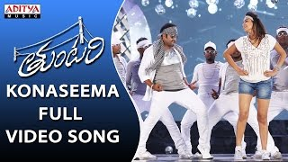 Konaseema Full Video Song || Tuntari Full Video Songs || Nara Rohit, Latha Hegde
