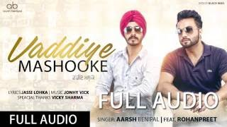 Vaddiye Mashooke FULL OFFICIAL AUDIO | Aarsh Benipal Feat Rohanpreet | Latest Punjabi Songs 2016