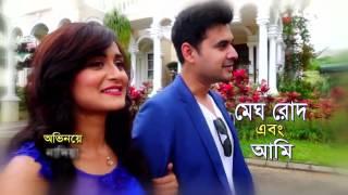 Megh Rod Aar Aami Eid-UL-Adha Telefilm Trailer