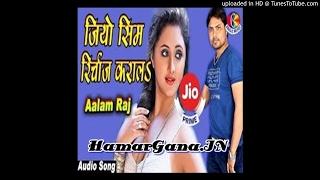 Jio Sim Recharge Kala (Alam Raj) - Bhojpuri 2017 Latest Album Song