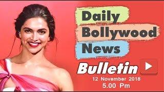 Latest Hindi Entertainment News From Bollywood | Deepika Padukone | 12 November 2018 | 5:00 PM