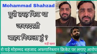 """World Cup 2019 :- Mohammed Shahzad Controversy  """"I Am Fully Fit"""""""