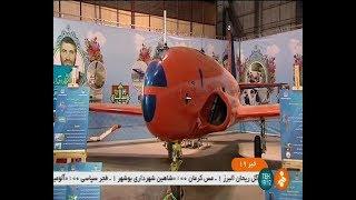 Iran Armed Forces aerial achievements exhibition, part two نمايشگاه دستاوردهاي هوايي نيروهاي مسلح