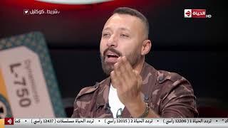 شريط كوكتيل - مش هتصدق مين المطرب اللي كان مثل أعلى لـ أحمد فهمي.. مفاجأة 🌚