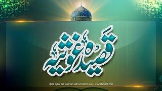 Complete Qasida Ghousia - مکمل قصیدہ غوثیہ - R&R by STUDIO 5.