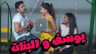 الحلقة 6 || سو كيوت ج٣ 😽 يوسف المحمد || مسلسل #يوسف_والبنات