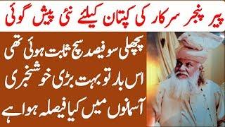 Peer Pinjar Sarkar Ki Pesh Goi Imran Khan Kay Baray Main | Naimat Ullah Shah Wali
