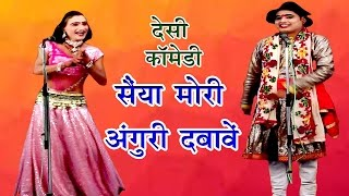 सैया मोरी अंगूरी दबावे  - Bhojpuri Nautanki Nach Program   Bhojpuri Song 2017